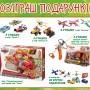 podarunki_cars
